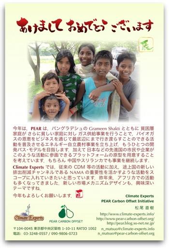 PEAR_ClimeX_greeting_2012.jpg