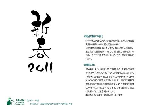 佐々木さん 2011PEAR年賀1.jpg